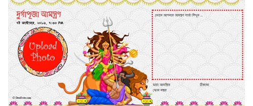 Bengali Durga puja celebration