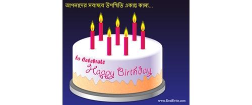 English Bengali Birthday invitation