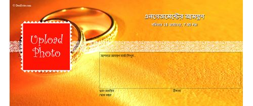 Bangla Engagement Invitation Card
