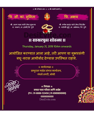 engagement-invitation-card-without-photo-marathi