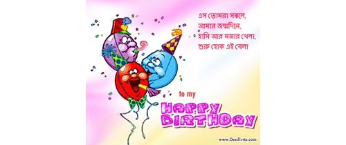 Birthday invitation in bengali alpha beta demo invitation with image english bengali birthday invitation stopboris Image collections