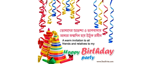 Wedding invitation letter in bengali release of liability template st birthday invitation wording in bengali images birthday invitation letter in bengali stopboris Image collections