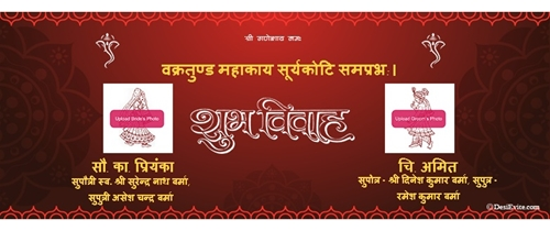 Wedding Facebook RSVP Event Cover Photo-Hindi-1
