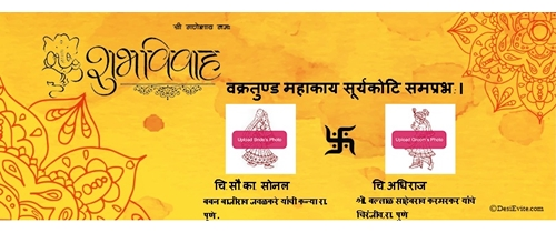 Free Wedding Invitation Card Online Invitations In Marathi