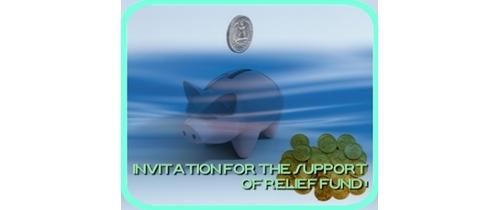 Invitation for Fundraiser
