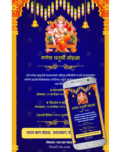 royal-ganesh-chaturthi-invitation-card