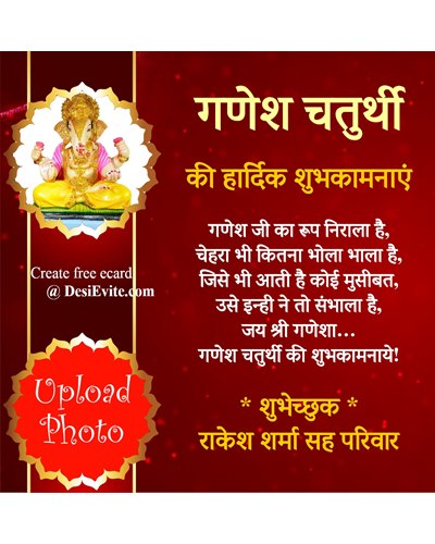 ganesh-festival-shubhkamnaye-card