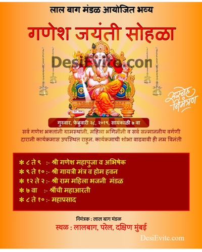 ganesh-jayanti-invitation-card