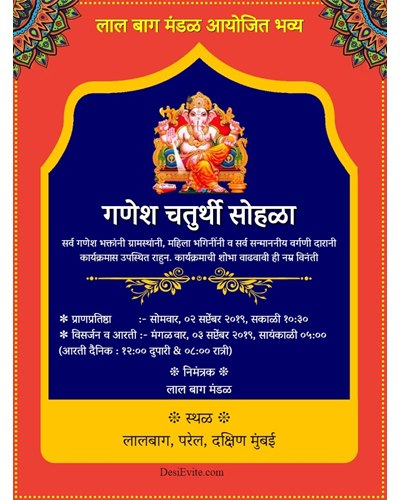 Ganesh mandal invitation card marathi