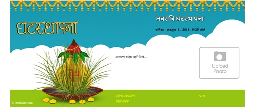 Ghatsthapna