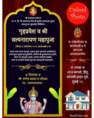 griha-pravesh-and-satyanarayan-mahapuja-invitation-card