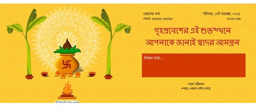 Griha pravesh invitation in bengali : বাংলা