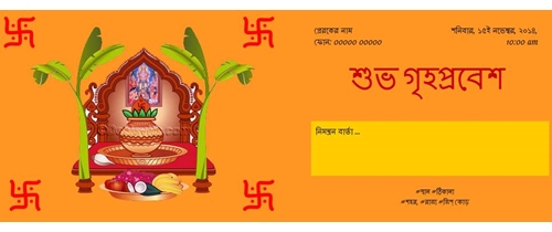 Free griha pravesh housewarming invitation card online invitations griha pravesh in bengali stopboris Choice Image