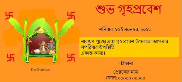 Free griha pravesh housewarming invitation card online invitations griha pravesh in bengali stopboris Images