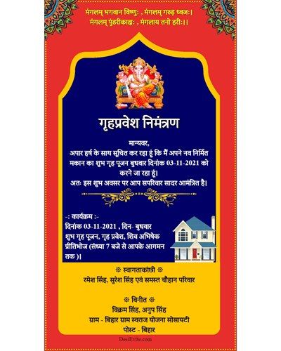 griha-pujan-nimantran-card-ganesh-theme