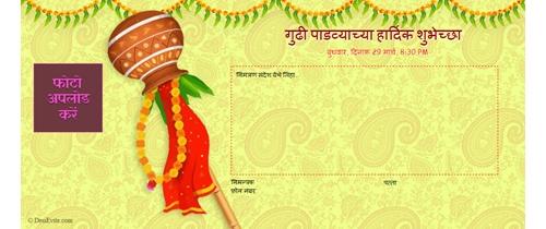 हिंदू नव वर्षाच्या आणि गुढीपाडव्याच्या हार्दिक शुभेच्चा!