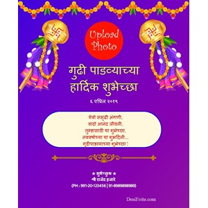 gudi-padva-shubhechha-greeting-card