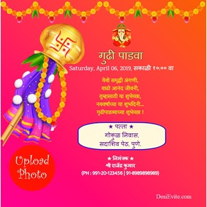 gudi-padwa-invitation-card-marathi
