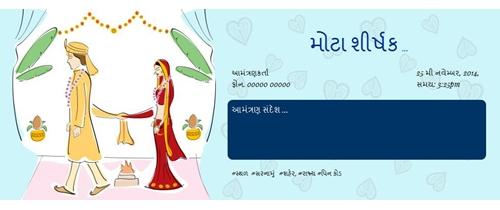 Wedding Invitation In Gujarati: ગુજરાતી Theme saat fere
