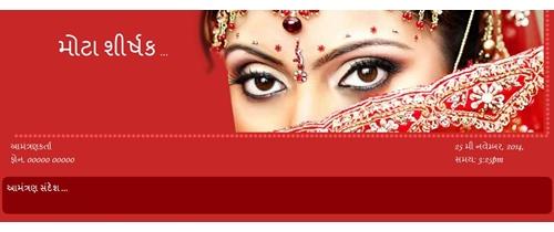 Wedding Invitation In Gujarati: ગુજરાતી Theme bride eyes