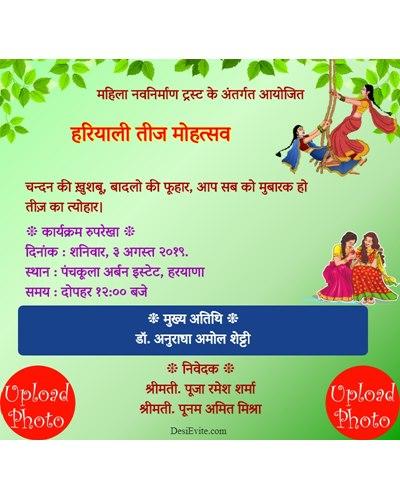 hariyali-teej-mohatsav-invitation-card