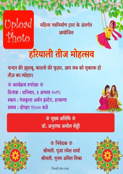 Teej festival invitation in hindi