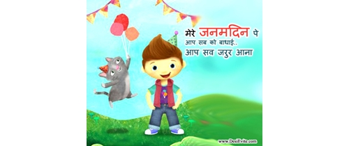 Birthday Invitation Card In Hindi Gift Ideas