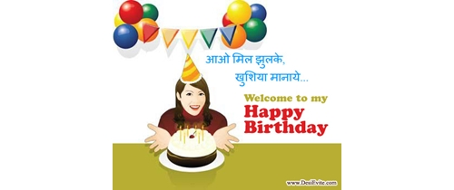 Hindi English Birthday invitation