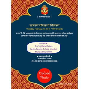 jagran-gondhal-invitation-card-photo-upload
