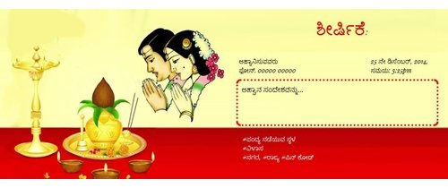 Wedding invitation in kannada: ಕನ್ನಡಕ Theme praying couple