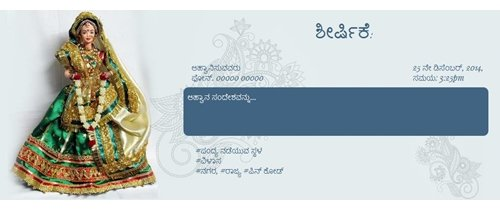 Wedding invitation in kannada: ಕನ್ನಡಕ Theme bride with Garland