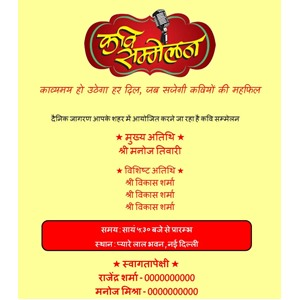 kavi-sammelan-hindi-invitation-card