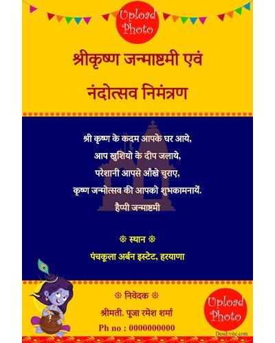 Premium Festivals Invitation Card Online Invitations