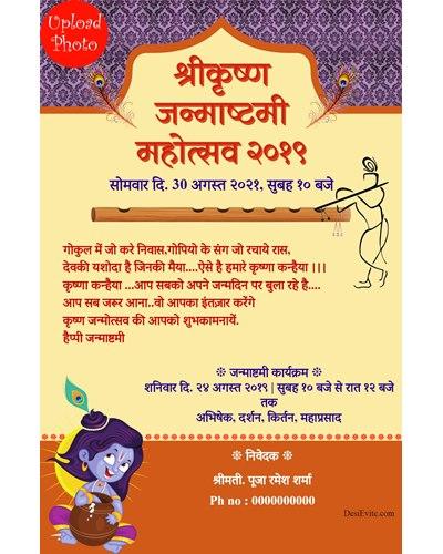 shri-krishna-janmashthami-card-hindi
