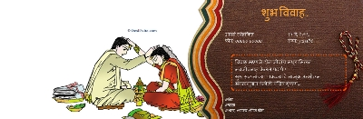Wedding Invitation in Marathi: मराठी theme Bride Groom