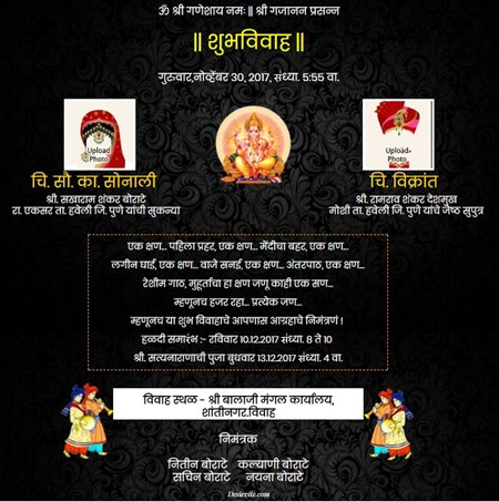 wedding invitation in marathi for whatsapp