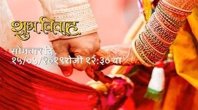 Free Marathi Wedding Invitation Card Maker Online Invitations