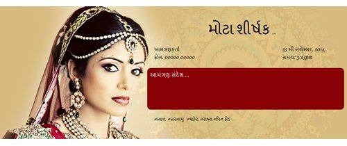 Wedding Invitation In Gujarati: ગુજરાતી Theme beautiful bride
