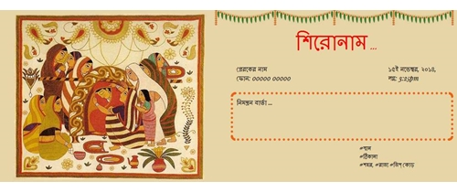 Wedding Invitation in bengali: বাংলা Theme Bride in doli