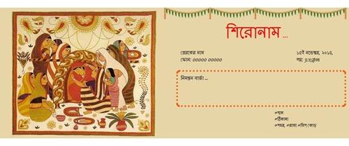 Wedding Invitation in bengali: বাংলা Theme Bride in doli