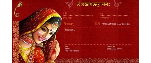 Free Bengali Invitation Card Online Invitations