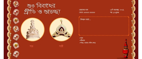 Free wedding india invitation card online invitations invitation with image wedding invitation in bengali traditional theme stopboris Image collections