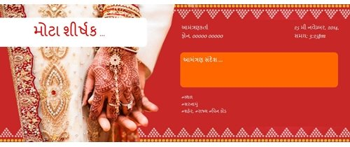 Wedding Invitation In Gujarati: ગુજરાતી Theme hand in hand