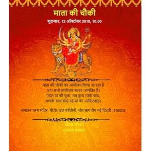 Mata ki chowki video invitation for whatsapp in hindi
