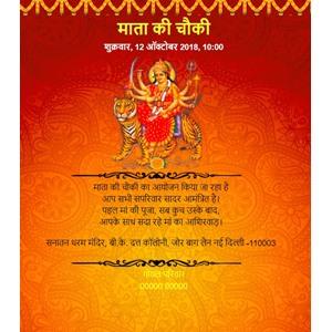 Free Mata Ki Chowki Bhajan Sandhya Invitation Card Online