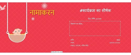 Free naming ceremony namakaran invitation card online invitations invitation with image namkaran ceremony in hindi stopboris Gallery