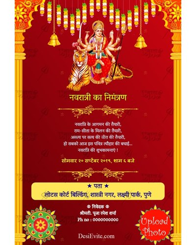Navratri durga mata invitation card hindi