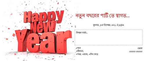 New Year invitation  in Bengali: বাংলা