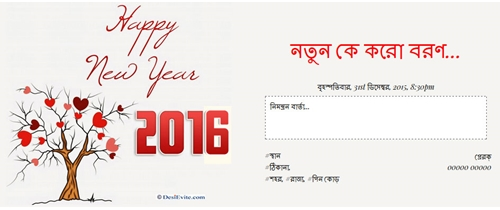 New Year  Invitation  in Bengali: বাংলা