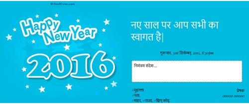New Year invitation  in hindi: हिन्दी